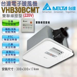 台達【VHB30BCMT】220V豪華300系列 線控型 雙逆止風門
