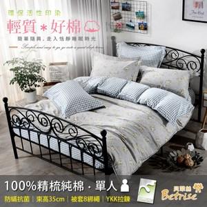 【Betrise夢羅藍】單人-防蹣抗菌100%精梳棉三件式兩用被床包組
