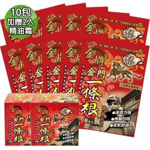 【金牌】龍金門一條根超大精油貼布-10包超值組(加贈2瓶精油霜40ml
