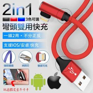 【ThL】高質感2in1雙系統傳輸/充電線(正反皆可充)紅色