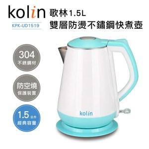 歌林Kolin-1.5L雙層防燙不鏽鋼快煮壺(KPK-UD1519)