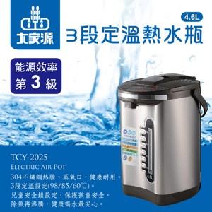 【大家源】4.6L-304不鏽鋼3段定溫電動熱水瓶(TCY-2025)