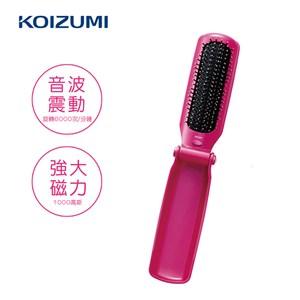 KOIZUMI 音波磁氣美髮梳 摺疊款-桃紅 KZB-0040VP