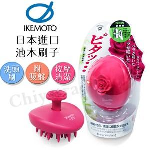 【日本原裝IKEMOTO】池本 日本玫瑰SPA按摩洗頭刷 吸盤式(日本製)