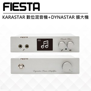 【FIESTA】KARASTAR數位混音機+DYNASTAR擴大機