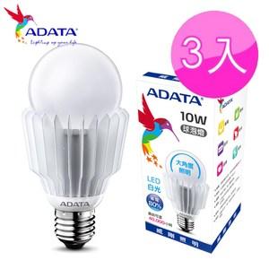 ADATA威剛 全電壓 球泡燈 LED 10W 白光 3入組
