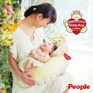 日本 People Teddy Hug 安心授乳枕組合