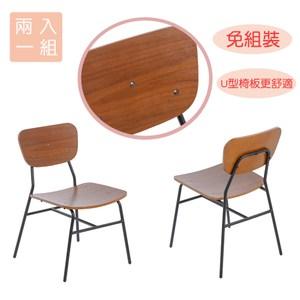 兩入一組【AccessCo】工業風復古微笑餐椅