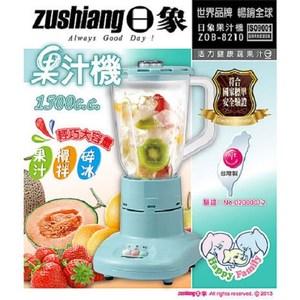 【日象】1.5L輕巧果汁機ZOB-8210