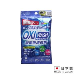 日本製造 OXI WASH 酸素漂白劑 LI-K7110