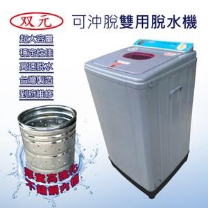 【雙元】10公斤不鏽鋼內槽可沖脫雙用脫水機 SY-1910S