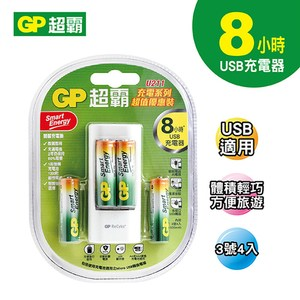 GP超霸8小時USB充電器1入+智醒充電池3號4入-1000mAh