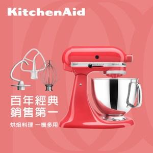【加送好禮】KitchenAid桌上型攪拌機西柚紅