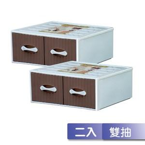 【收納屋】可可風波浪雙抽抽屜整理箱(二入)