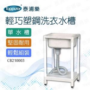 【泰浦樂】輕巧塑鋼洗衣水槽(CB210003)