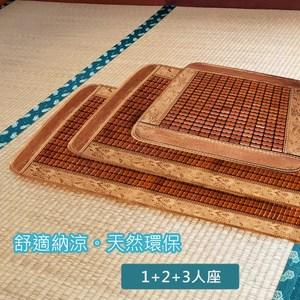 【三房兩廳】涼夏竹活性麻將竹坐墊(1+2+3人座組合麻將竹坐墊)