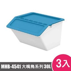 樹德SHUTER大嘴鳥收納箱30L MHB-4541 3入藍色