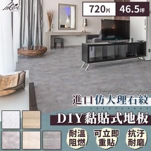 Incare 進口仿大理石紋DIY黏貼是地板-720片木星黃