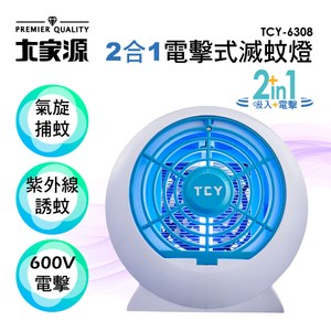 大家源 2合1電擊式滅蚊燈 TCY-6308
