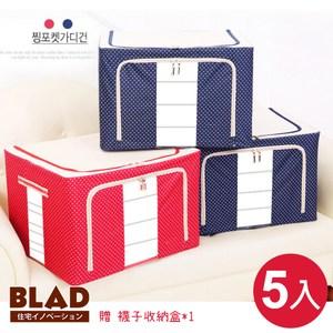 【BLAD】蘇格蘭小點點66L防水牛津布收納箱(紅+咖)-超值5入組