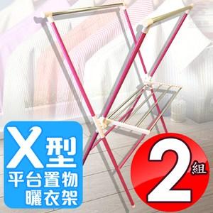 金德恩 台灣製造 2組X型多功能平台置物折疊曬衣架二組天空藍