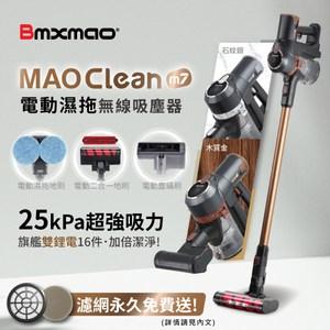 [特價]日本Bmxmao MAO Clean M7旗艦25kPa電動濕拖無線吸塵器-木紋金
