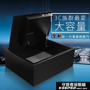 【守護者保險箱】保險箱 保險櫃 保管箱 電子 防盜 1541-D