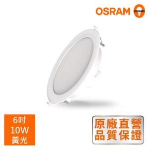 *歐司朗OSRAM*晶享 6吋10W LED吸崁兩用薄型崁燈_黃光