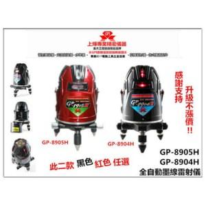 GPI全自動 雷射水平儀 GP-8904H 8905H 任選 電子式
