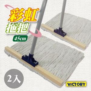 【VICTORY】彩虹15寸拖把(2入) #1025048