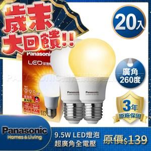 Panasonic 20入組 9.5W LED 燈泡 超廣角 全電壓白光20入