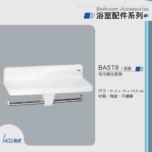 和成 HCG 不鏽鋼毛巾衛生紙架 BA578