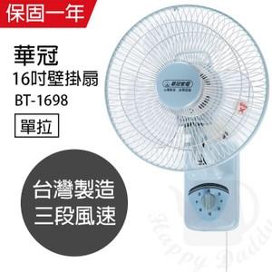 【華冠】MIT台灣製造 16吋單拉壁扇/電風扇 BT-1698