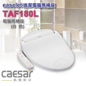 凱撒衛浴《TAF-180L》加長型 逸潔電腦馬桶座 不鏽鋼噴嘴 直熱式