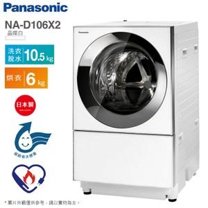 國際牌10.5公斤日本製洗脫烘滾筒洗衣機 NA-D106X2WTW~含基本安裝