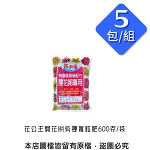 花公主開花用有機質粒肥600克(袋)  5包/組