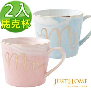 Just Home真愛伴侶錐型陶瓷馬克杯400ml(2入組)藍+粉
