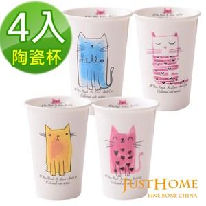 Just Home水彩貓微光生活陶瓷杯360ml(4件組)