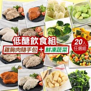 【愛上新鮮】低醣飲食雞胸蔬菜任選20入組經典原味雞胸*10+隨機冷凍蔬菜*10