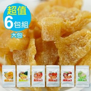 【大丸禧】嚴選台灣產地 純天然新鮮果乾(大)-六包組六口味各一