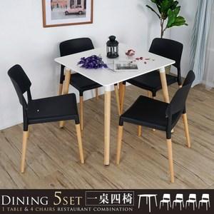 Homelike 洛娜北歐風方型餐桌椅組(一桌四椅)-DIY一桌+四黑椅
