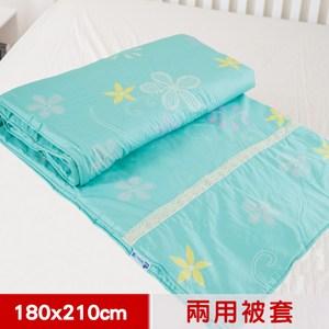 【米夢家居】台灣製造-100%精梳純棉兩用被套(花藤小徑-雙人)