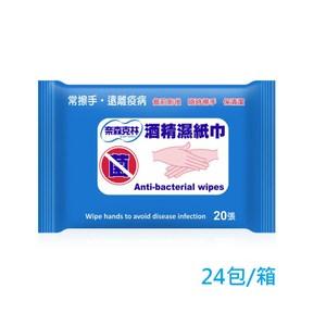 《奈森克林》酒精濕紙巾 20抽*24包/箱(15cm x 20cm)