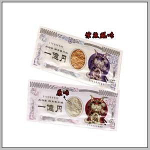 [尚野家]ㄧ億円 鱈魚香片燒75G(二種口味任選)*10入組ㄧ億円 鱈魚香片燒