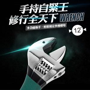 【自緊王】專利V型活動扳手 二代升級 12吋