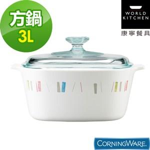 【美國康寧 Corningware】自由彩繪方型康寧鍋-3L