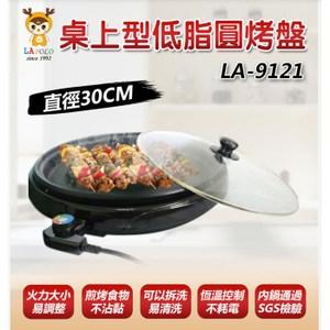 LAPOLO 藍普諾2.5L桌上型低脂圓烤盤 LA-9121