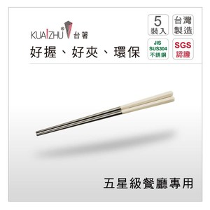 【VitaCraft唯他鍋】台箸KUAIZHU台箸創意六角好筷23cm淨白 5雙入