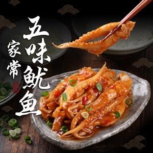 【愛上新鮮】五味魷魚4包組(180g±10%/包/固形物60g)