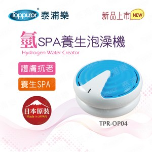 【Toppuror 泰浦樂】氫分子SPA泡澡機-日本原裝進口